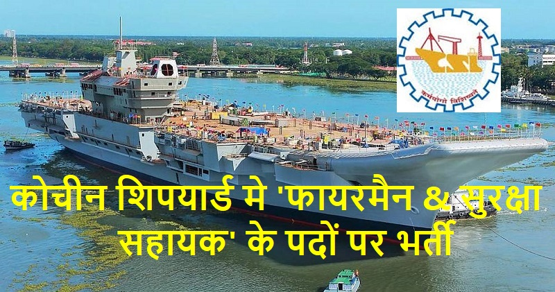 Cochin Shipyard Recruitment 2020