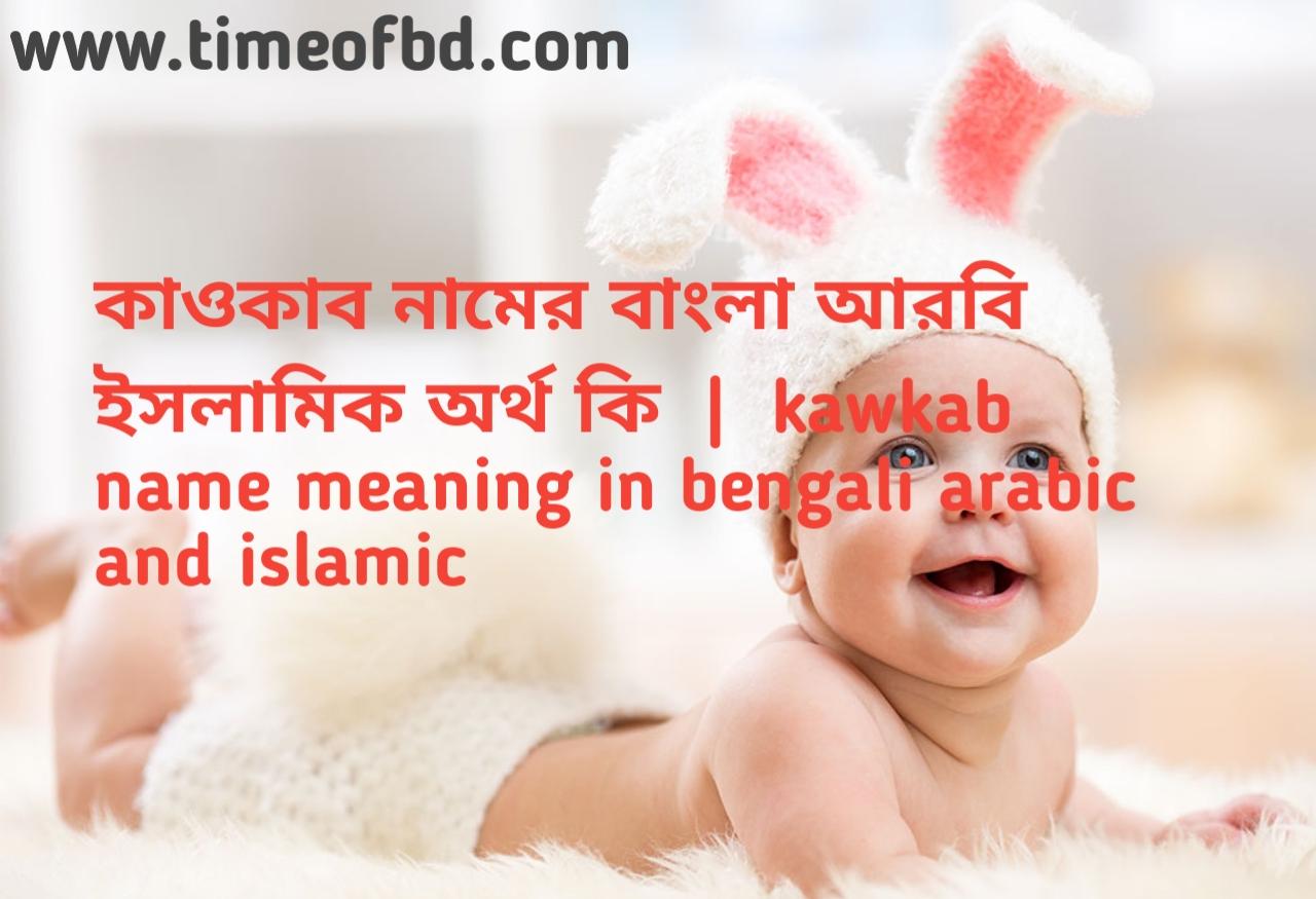 কাওকাব নামের অর্থ কী, কাওকাব নামের বাংলা অর্থ কি, কাওকাব নামের ইসলামিক অর্থ কি, kawkab  name meaning in bengali