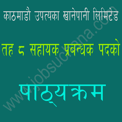 KUKL Syllabus Of 8th Level Assistant Manager