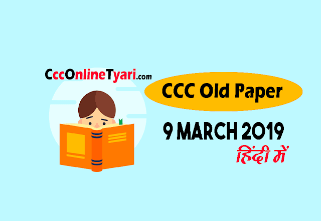 ccc previous exam paper 9 march 2019 in hindi,  ccc old question paper 9 march,  ccc old paper in hindi 9 march 2019,  ccc old question paper 9 march in hindi,  ccc exam old paper 9 march 2019 in hindi,  ccc old question paper with answers in hindi,  ccc exam old paper in hindi,  ccc previous exam papers,  ccc previous year papers,  ccc exam previous year paper in hindi,  ccc exam paper 9 march 2019,  ccc last exam question paper in hindi