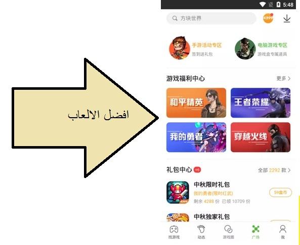 متجر صيني رهيب لتحميل افضل تطبيقات والالعاب المدفوعة بدون مقابل