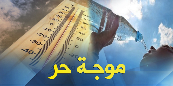نشرية تحذر : حرارة تتعدى 42 درجة على هذه المناطق