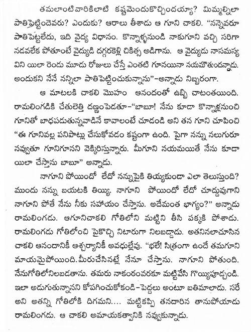 Tenali Ramakrishna Funny Stories In Telugu : tenali, ramakrishna, funny, stories, telugu, Infotainment,, Jobs,, Tourism,, Telugu, Stories,, Personality, Development:, Tenali, Ramalinga, (Ramakrishna), Stories, English