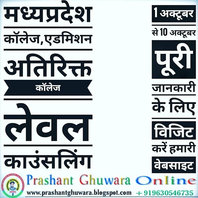 मध्यप्रदेश कॉलेज लेवल काउंसलिंग का अतिरिक्त चरण,अगर आपका कॉलेज में एडमिशन नहीं हुआ है तो यह खबर आपके लिए ही है देखिए पूरी खबर