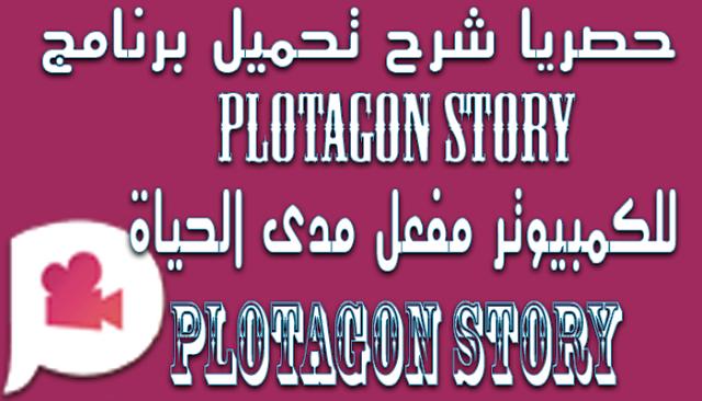 حصريا شرح تحميل برنامج plotagon story  لانشاء افلام 3D للكمبيوتر مفعل مدى الحياة