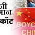 चीनी सामानों के बहिष्कार के लिए CAIT ने 'चीन भारत छोड़ो' शुरू किया अभियान