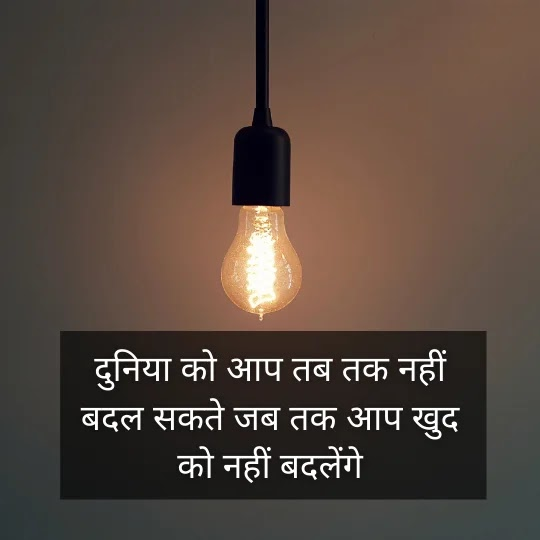 Motivational Quotes In Hindi For Students