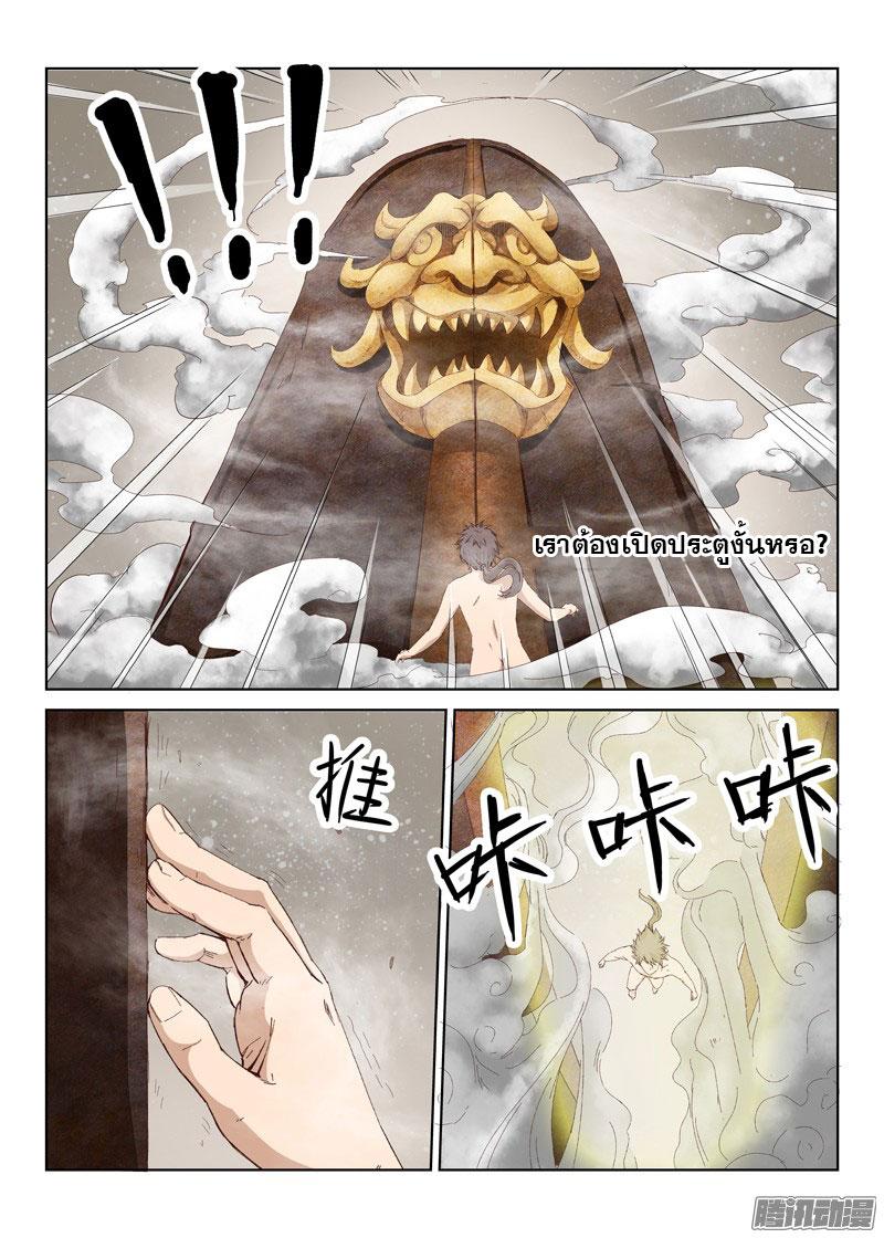 อ่านการ์ตูน Star Martial God Technique 1-5 ภาพที่ 40