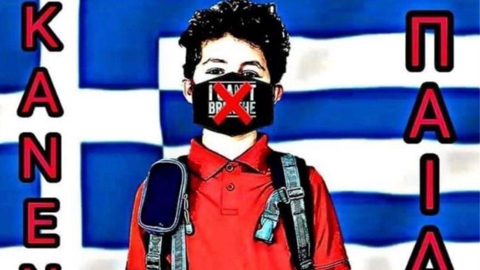 Η Δίωξη Ηλεκτρονικού Εγκλήματος για την ομάδα «κανένα παιδί με μάσκα στο σχολείο»