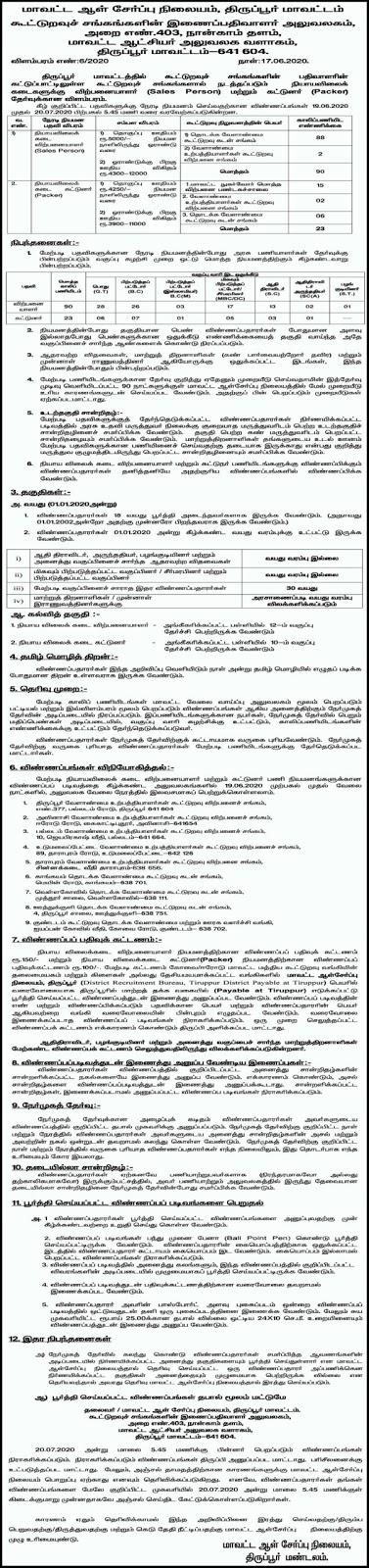 Tiruppur District Ration Shops Salesman, Packer Recruitment 2020-Tiruppur Public Distribution System Packer 113 Jobs-10th, 12th pass jobs