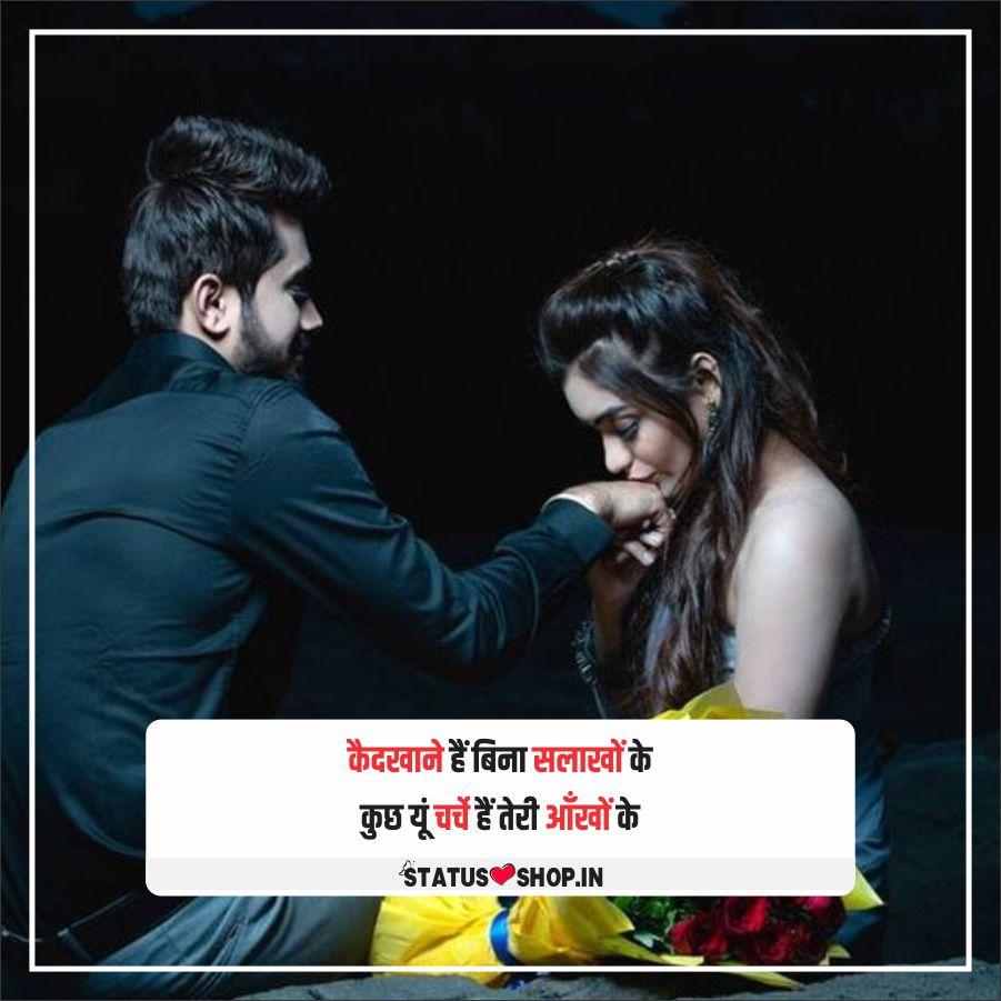 Romantic-Tareef-Shayari