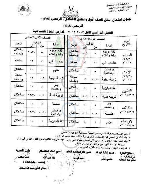 جدول امتحانات الصف الاول و الثاني الاعدادي 2018 الترم الاول محافظة كفر الشيخ