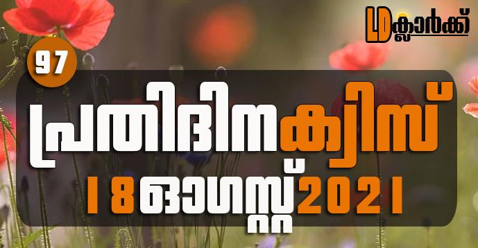 Kerala PSC | 18Aug 2021 | Online LD Clerk Exam Preparation - Quiz-97