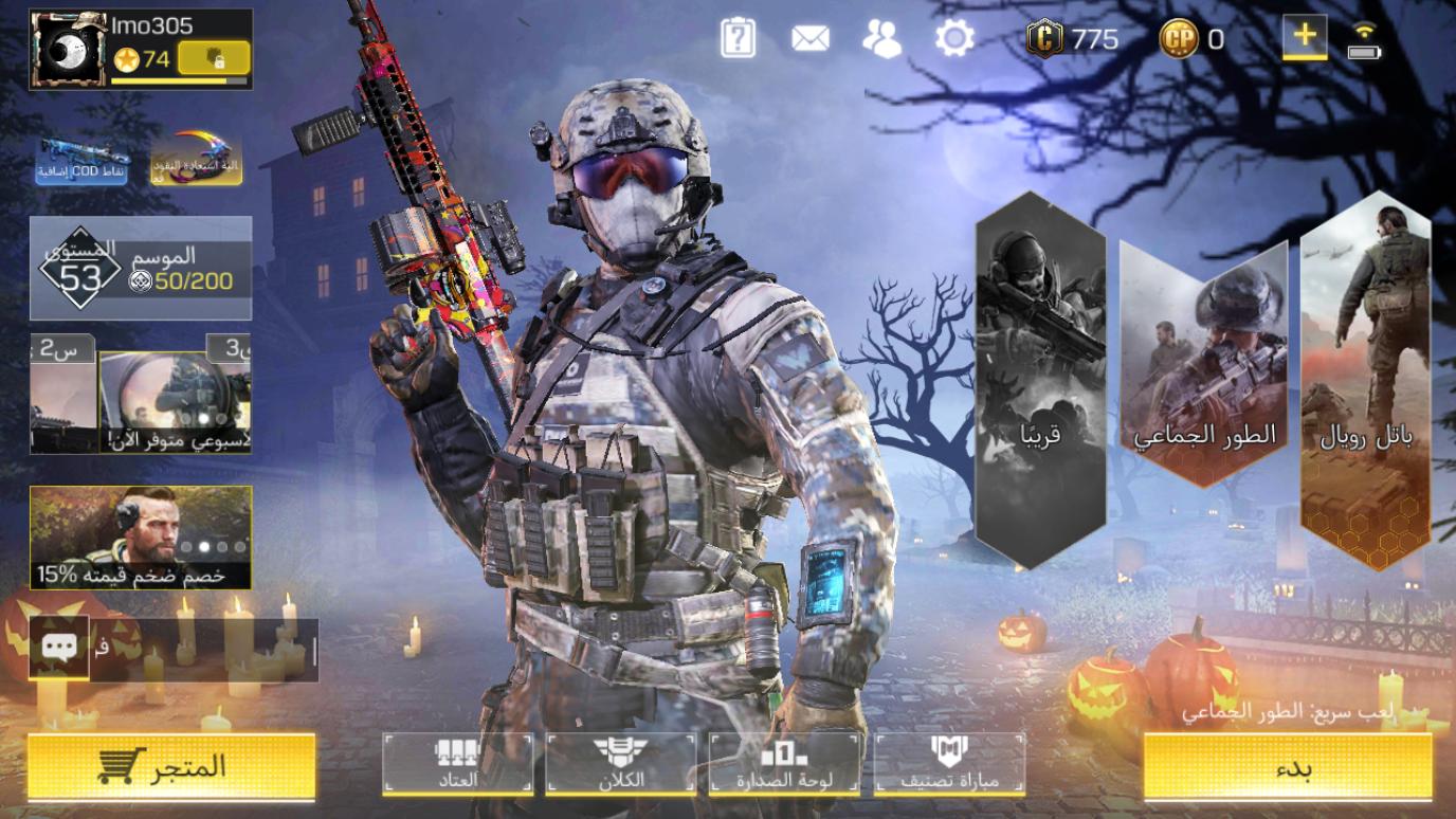 Call of Duty Mobile نداء الواجب موبايل تحديث: حدث هالوين يجلب الكثير من الميزات الجديدة