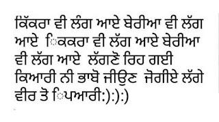 Funny Punjabi Boliyan