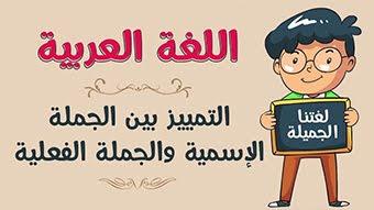 الجملة الفعلية والاسمية لغة عربية فصل اول صف ثاني