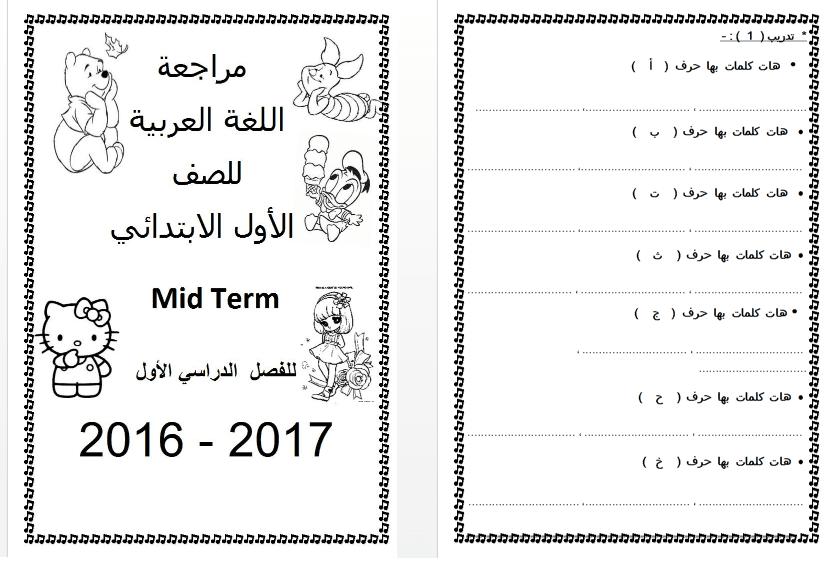 مراجعة لغة عربية للصف الاول الابتدائي نصف الترم الأول mid-term من مراجعات مدارس ليسيه الحرية الخاصةLycée La Liberté