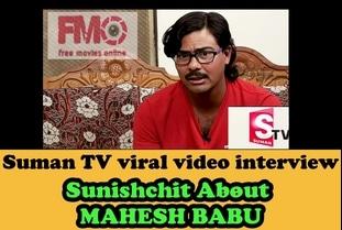 Suman TV viral Interview - Sunishchit About Mahesh Babu | Telugu Viral Videos