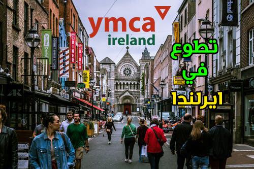 فرصة تطوع مع YMCA Ireland لدعم الشباب والأسر في الصعوبات الاجتماعية في ايرلندا