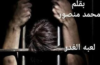 رواية لعبة الغدر كاملة بقلم محمد منصور