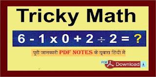 Tricky Math PDF