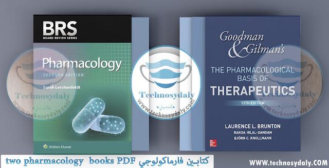 كتابين فارماكولوجي two pharmacology books PDF