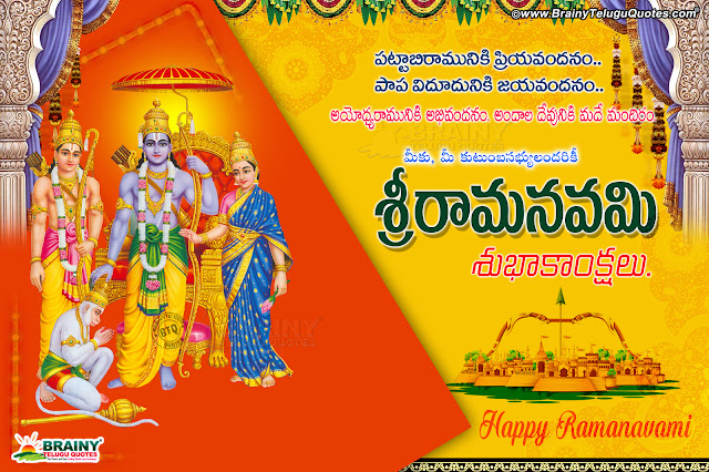 whats app sharing sreeramanavami images pictures, happy sreerama navami images, whats app sharing sreerama navami images