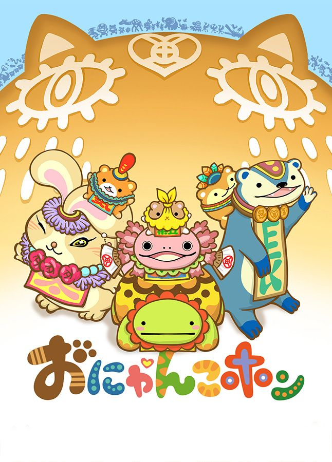 onyankopon , おにゃんこポン , Music, Comedy, School , Anime , HD , 720p , 2017
