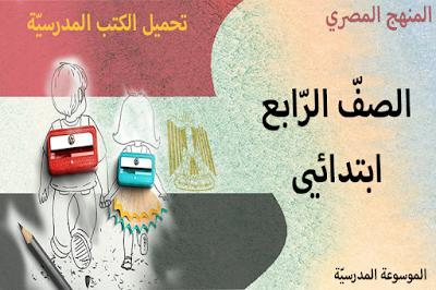 تحميل الكتب المدرسيّة - الصفّ الرّابع الابتدائي - النظام التعليمي الجديد - المنهج المصري
