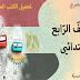 تحميل الكتب المدرسيّة - الصفّ الرّابع الابتدائي - المنهج المصري - النظام التعليمي الجديد