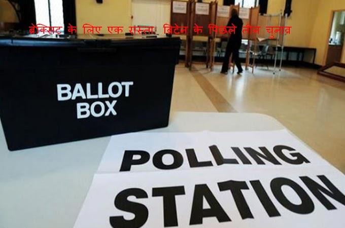 ब्रेक्सिट के लिए एक रास्ता: ब्रिटेन के पिछले तीन चुनाव