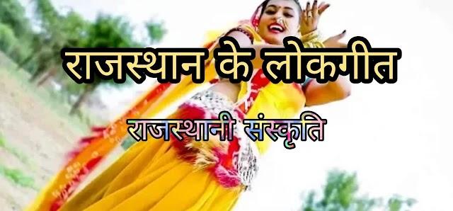 Rajasthan Ke Lok Geet in Hindi, Map, PDF, Trick, List - राजस्थान के लोकगीत