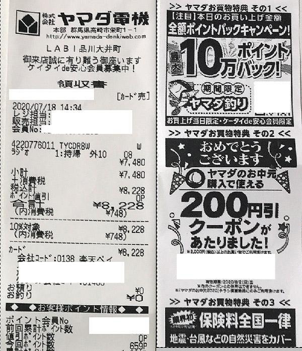ヤマダ電機 LABI品川大井町店 2020/7/18 のレシート