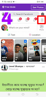 বাংলালিংক ফ্রি ইন্টারনেট অফার, ফ্রি এমবি, ফ্রি অফার, বাংলালিংক ইউটিউব অফার, বাংলালিংকের সকল অফার, How can I activate Banglalink free Facebook, banglalink free facebook setting, banglalink free facebook 2020, banglalink free internet offer,