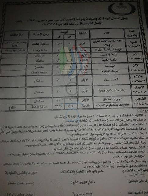 جدول امتحانات الصف الثالث الاعدادي 2017 الترم الثاني محافظة بني سويف
