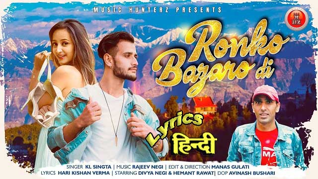 Ronko Bazaro Di himachali Song Lyrics Hindi Singer KL Singta