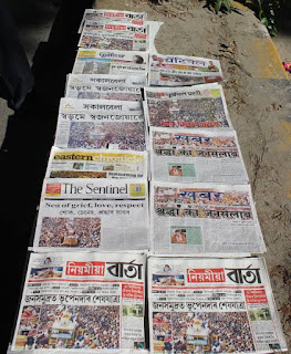 Assamese news paper list