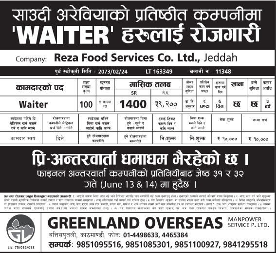 Free Visa, Free Ticket, Jobs For Nepali In Saudi Arabia,