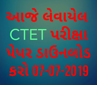 https://www.happytohelptech.in/2019/07/ctet-exam-question-paper-07-07-2019.html