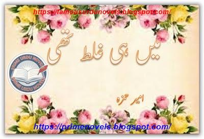 Mein he ghalat thi novel pdf by Ameer Hamza Complete