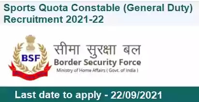 Constable Sports quota recruitment in BSF 2021