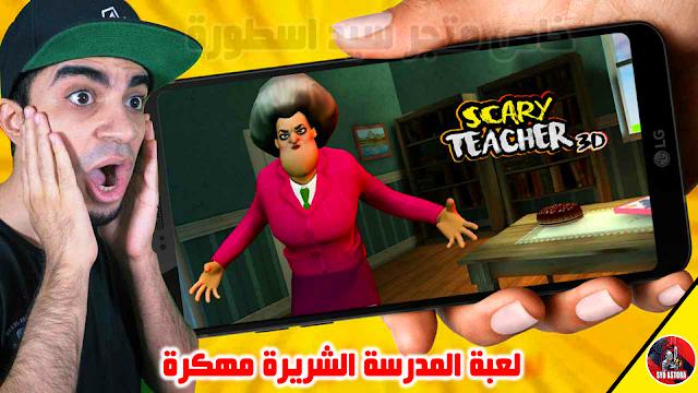 Scary Teacher 3D تحميل - تنزيل لعبة Scary Neighbor 3D - لعبة المعلمة الشريرة تنزيل - تحميل لعبة المدرسة الشريرة مهكرة