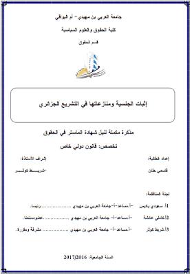 مذكرة ماستر: إثبات الجنسية ومنازعاتها في التشريع الجزائري PDF
