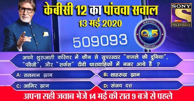 kbc 2020 registration question no 5 hindi