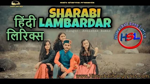 Sharabi Lambardar Song Lyrics - Abhishek Kumar : शराबी लंबडदार
