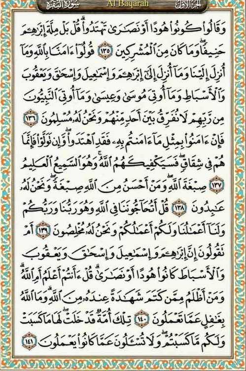 surah al baqarah online