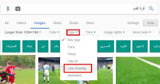 اختيار نوع الصورة على بحث جوجل