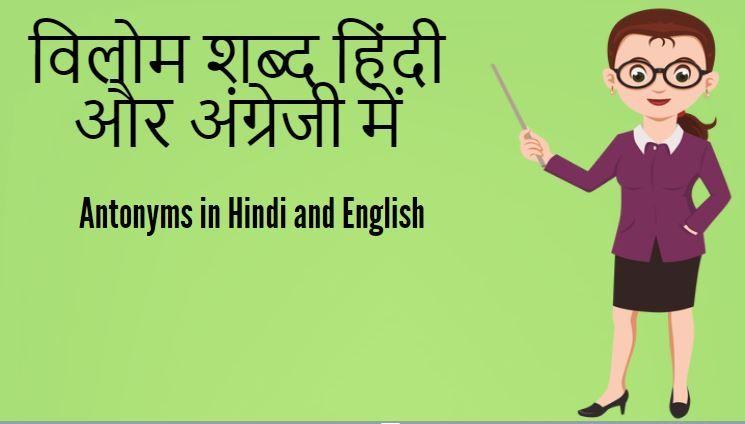 विलोम शब्द हिंदी और अंग्रेजी में
