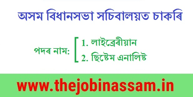 Assam Legislative Assembly Recruitment