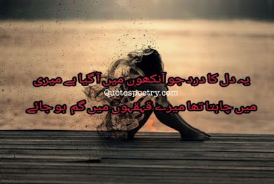 Sad Poetry, Sad Poetry in urdu, urdu Sad Poetry, urdu Poetry,  2 Lines Poetry,  Sad quotes, dard Poetry, shayari, dukhi Poetry